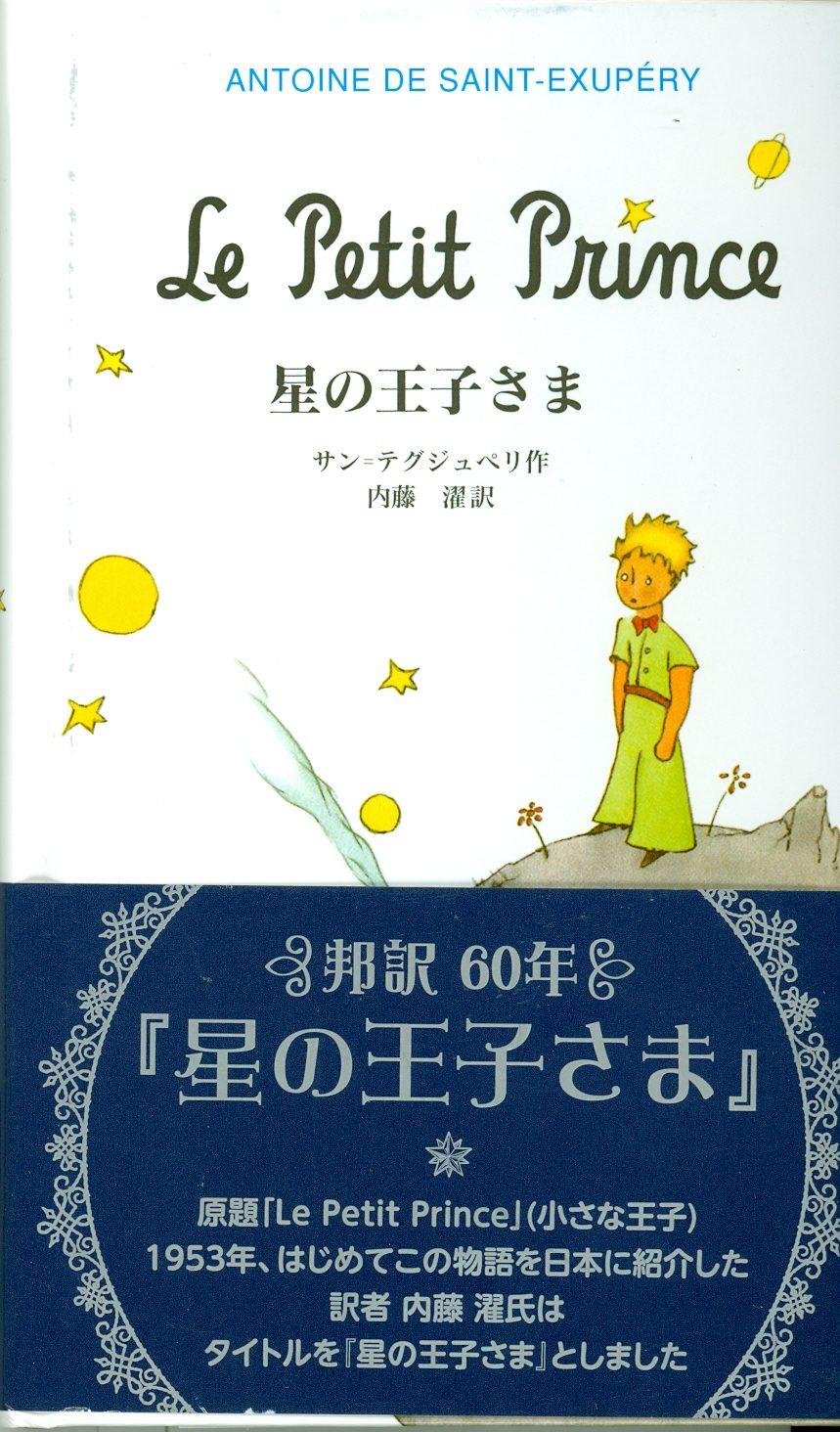 le petit prince (japones) (el principito)-antoine de saint-exupery-9784001156768