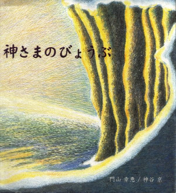 El Biombo De Los Dioses (cuento) por Hearn Gratis