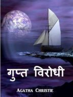 ????? ?????? : the secret adversary, hindi edition (ebook)- agatha christie-9788826093338