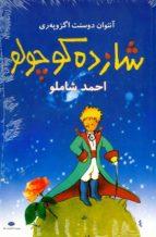 shazdeh kudzhulu (principito en persa farsi) antoine de saint exupery 9789643510138