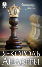 ? — ?????? ??????? (ebook)-????????? ????? (by aleksandr annin)-9783965081468