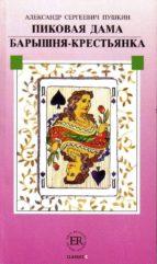 pikovaja dama / barysnja krest janka (easy readers c intermedio a vanzado) alexander pushkin 9788723901668