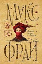 El libro de Master of the winds and sunsets  -ruso- master vetrov i zakatov autor FRY MAKS DOC!