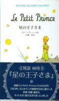 LE PETIT PRINCE (JAPONES) (EL PRINCIPITO) - 9784001156768 - ANTOINE DE SAINT-EXUPERY