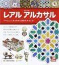 GUIA VISUAL REAL ALCAZAR DE SEVILLA (JAPONES) - 9788491030478 - VV.AA.