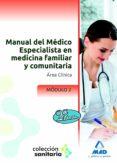 MANUAL DEL MEDICO ESPECIALISTA EN MEDICINA FAMILIAR Y COMUNITARIA : MODULO II - 9788467694888 - VV.AA.