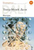 teatro-museo dalí de figueres (ruso)-montse aguer teixidor-antoni pitxot soler-9788484787198