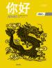 NI HAO 2 (LIBRO DEL CURSO 2)(INCLUYE 4 CD) SHUMANG FREDLEIN PAUL FREDLEIN