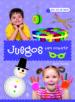 juegos para compartir-9788466232388